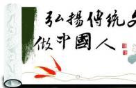 中国传统文化和传统美德教育研究
